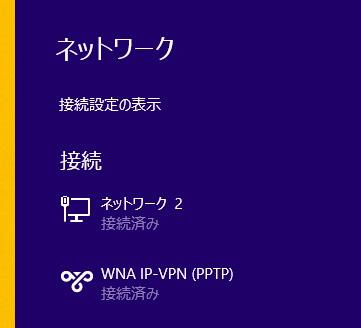 win8-pptp-15