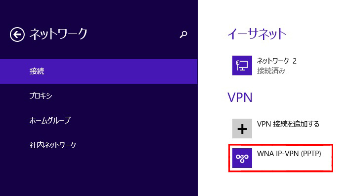 win8-pptp-charm-06