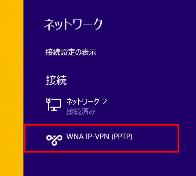 win8-pptp-charm-11