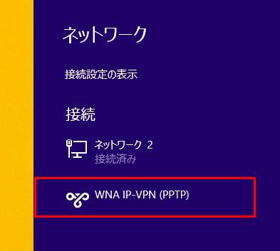 win8-pptp-charm-11