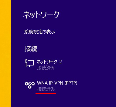 win8-pptp-charm-13