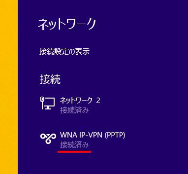 win8-pptp-charm-13